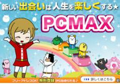 PCMAX出会い系 セフレ